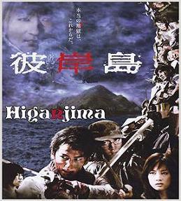 فيلم الخيال والرعب Higanjima 2009 DVdrip مترجم تحميل ومشاهدة