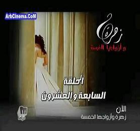 زهرة وازواجها الخمسة  ح(27) الحلقة السابعة و العشرون
