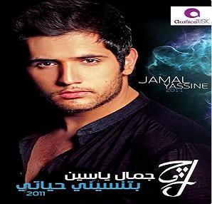 جمال ياسين  بتنسينى حياتي 2011 تحميل الأغنية MP3