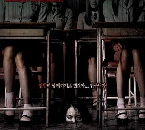 فلم الرعب Whispering Corridors 5: A Blood Pledge 2009 مترجم