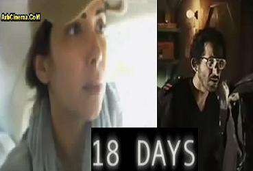 18 days اعلان فيلم 18 يوم احمد حلمي ومنة زكي وهند صبري