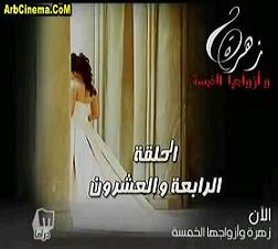 حلقة (24) مسلسل زهرة وأزواجها الخمسه رمضان 2010
