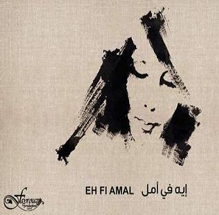 البوم فيروز ايه في امل 2010 Fairuz EH FI AMAL