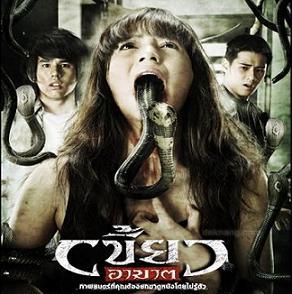 فلم الرعب The Intruder (Kiew Ar Kard) 2010 مترجم