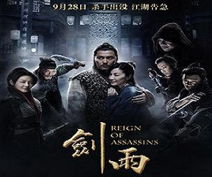 فيلم Reign of Assassins 2010 مترجم بجودة DVDrip دي في دي