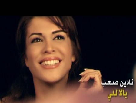 نادين صعب يالاللي 2011 تحميل الأغنية MP3