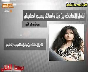 الوسط الفني كاملة تحميل ومشاهدة حلقة اليوم تامر حسني دينا ..