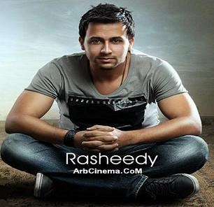 محمد رشيدي  مراية الحب عاميه 2010 تحميل الأغنية MP3