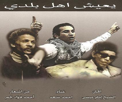 ألبوم  فيلم الفاجومي يعيش أهل بلدي غناء أحمد سعد 2011