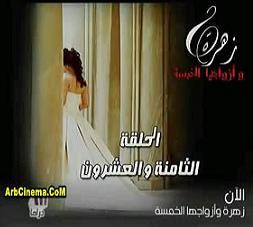 زهرة وازواجها الخمسة (الحلقة 28 - الثامنة والعشرون)