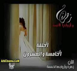 زهرة وازواجها الخمسة (الحلقة 25 - الخامسة والعشرون)
