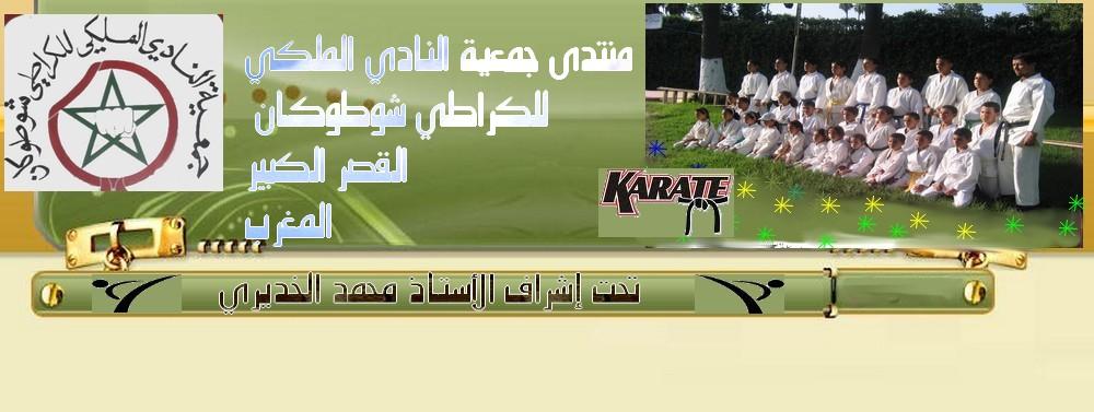 النادي الملكي للكاراطي الشوطوكان القصر الكبير المغرب