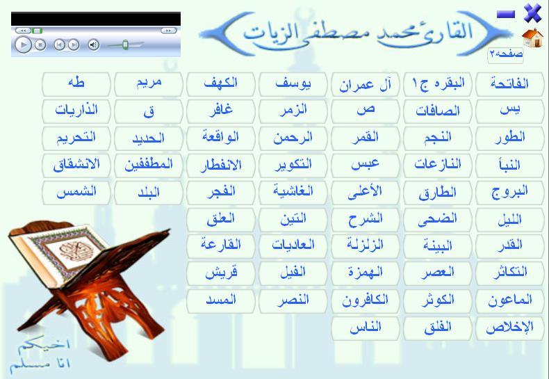 اسطوانة القارئ محمد مصطفى الزيات