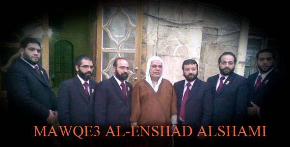 موقع الإنشاد الشامي العريق