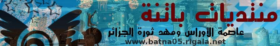 منتديات باتنة عاصمة أوراس الجزائر
