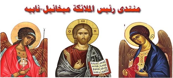 رعية رئيس الملائكة ميخائيل  + نابيه + أبرشية جبل لبنان