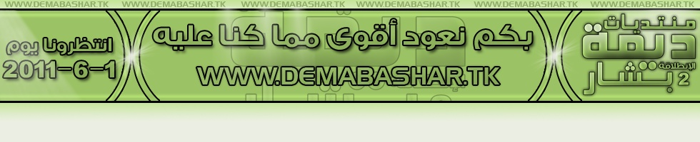 منتديات ديمة بشار
