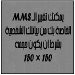 يمكنك تغيير الـ MMS خاصتك من بياناتك الشخضية ~ بشرط ان يكون حجمه 150 × 150
