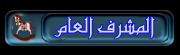 عــــــــ مشــــــــرف ـــــــــــــــام
