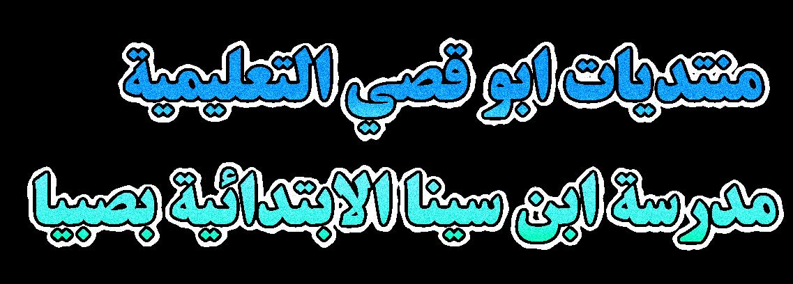 منتديات ابو قصي الشافعي التعليمية