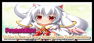 Promotation