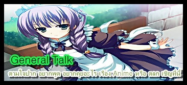General Talk