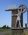 Горняцкий городской форум