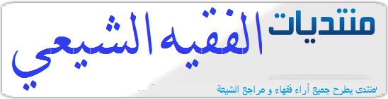 منتديات الفقيه الشيعي