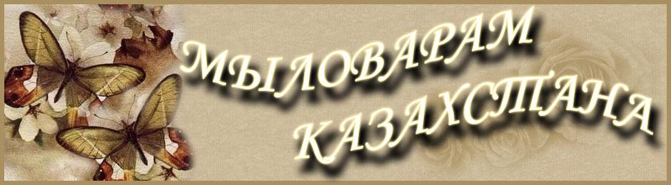 МЫЛОВАРАМ КАЗАХСТАНА