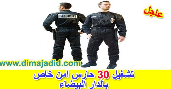 الوكالة الوطنية لإنعاش التشغيل والكفاءات: تشغيل 30 حارس أمن خاص بالدار البيضاء