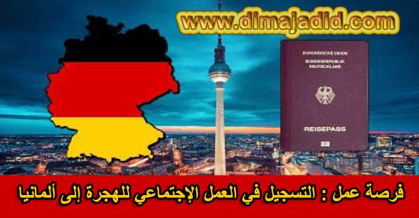 فرصة عمل : التسجيل في العمل الإجتماعي للهجرة إلى ألمانيا