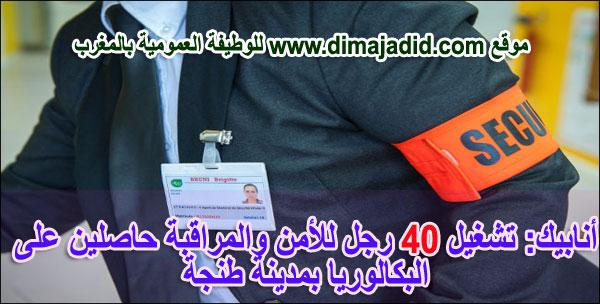 أنابيك: تشغيل 40 رجل للأمن والمراقبة حاصلين على البكالوريا بمدينة طنجة
