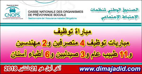 الصندوق الوطني لمنظمات الاحتياط الاجتماعي: مباريات توظيف 4 متصرفين و2 مهندسين و11 طبيب عام و3 صيدليين و6 أطباء أسنان، آخر أجل هو 21 شتنبر 2018