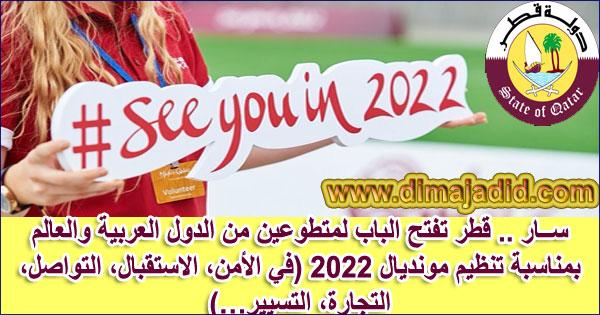ســار .. قطر تفتح الباب لمتطوعين من الدول العربية و العالم بمناسبة تنظيم مونديال 2022 (في الأمن، الاستقبال، التواصل، التجارة، التسيير…)