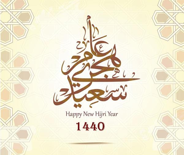أسرة موقع Dimajadid.com تتمنى لكم سنة هجرية سعيدة و كل عام و أنتم بألف خير وكل عام وأنتم إلى الجنة أقرب وكل عام وأنتم مغفور ذنبكم