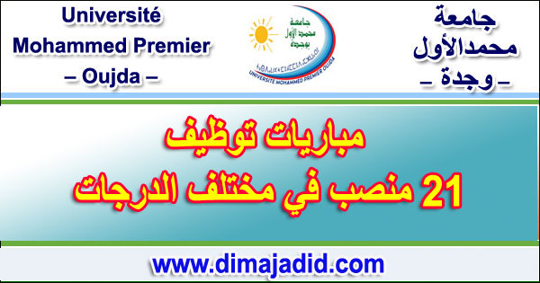 جامعة محمد الأول بوجدة: مباريات توظيف 7 متصرفين الدرجة الثانية و10 تقنيين الدرجة الثالثة و2 متصرفين الدرجة الثالثة و2 مهندسي دولة بالمؤسسات التابعة للجامعة