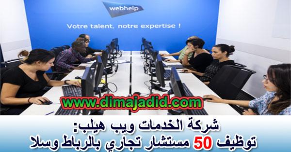شركة الخدمات ويب هيلب: توظيف 50 مستشار تجاري بالرباط وسلا